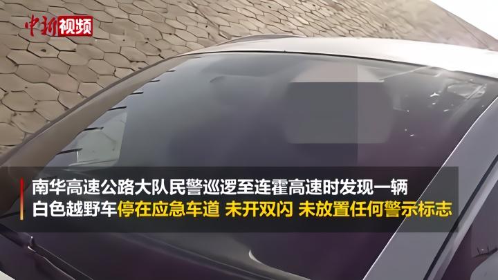 """高速应急车道内""""亲热"""" 司机被罚200元扣6分"""
