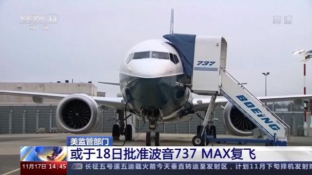波音737 MAX复飞?美监管部门:或于18日批准