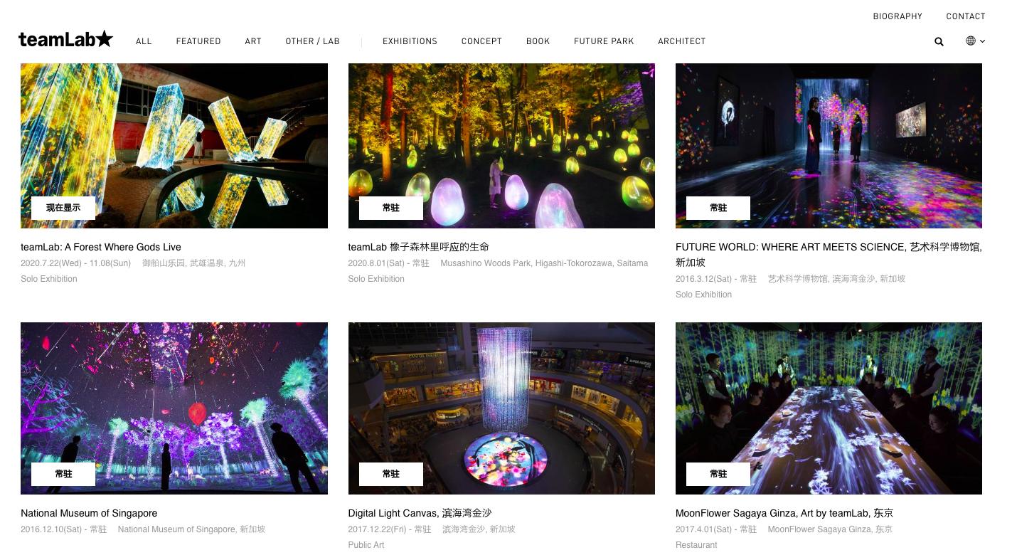 在Teamlablabg官网上,可以看到团队在世界各地的展出动态 art.team-lab.cn截图