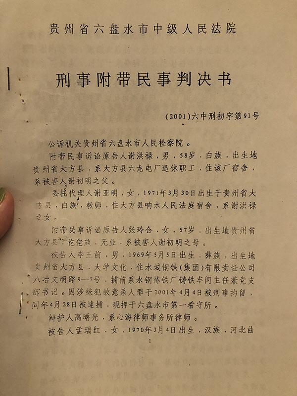 """李玉前""""杀妻灭子案""""原审判决书"""
