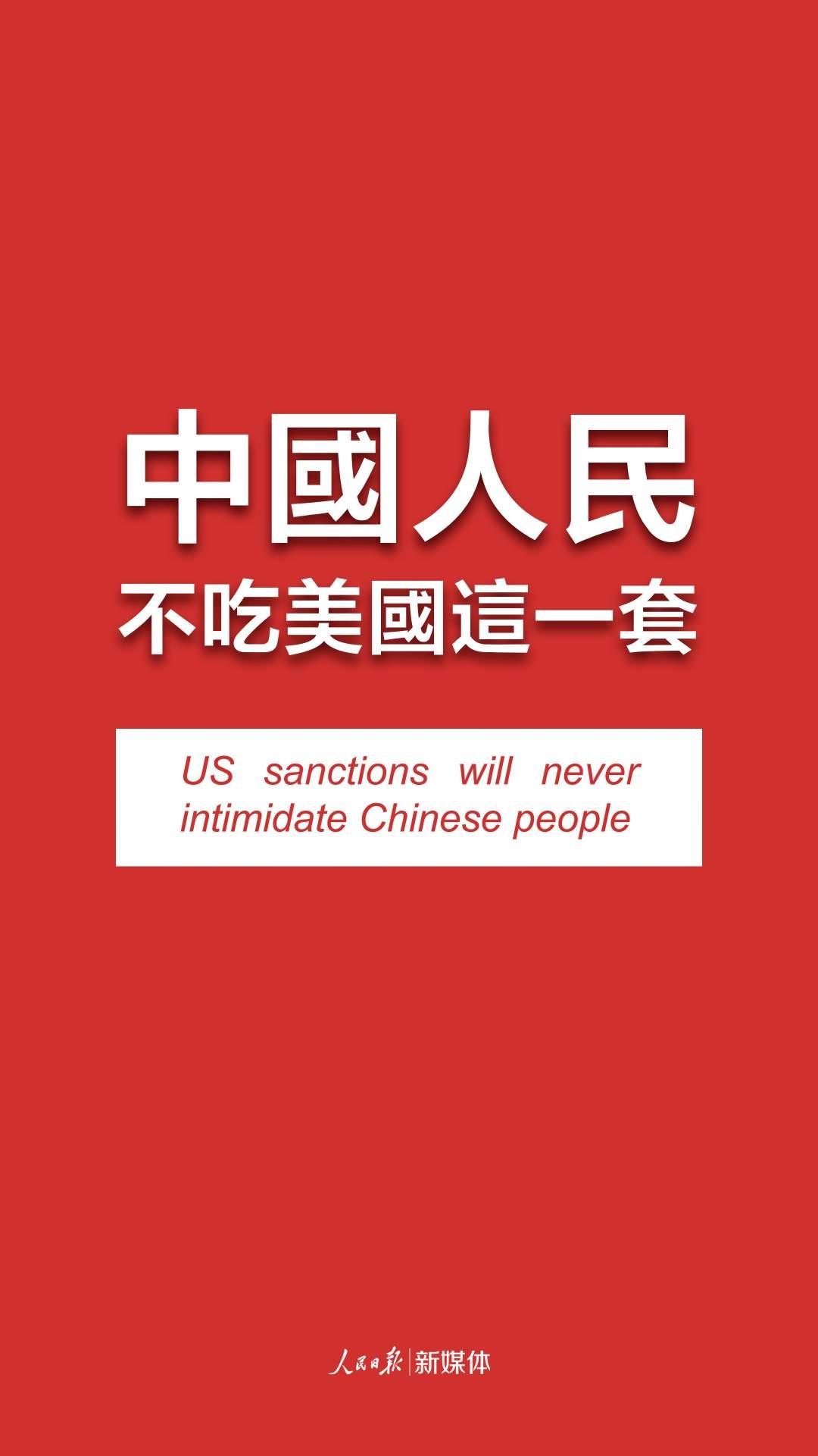 【bibox】_人民锐评:美国越是反对,越说明香港国安立法做对了