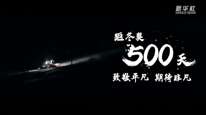 北京冬奥会倒计时500天:致敬平凡,期待非凡