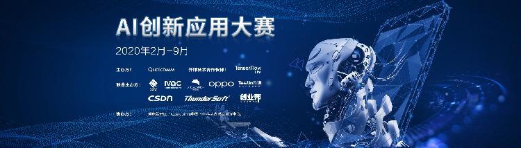 关注智博会丨看他们如何玩转AI:高通人工智能创新应用大赛优秀项目将在智博会展示