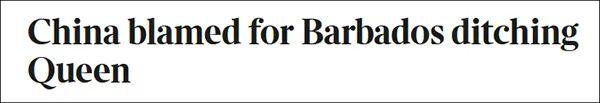 """""""巴巴多斯废除女王地位,中国遭受责怪"""",《泰晤士报》报道截图"""