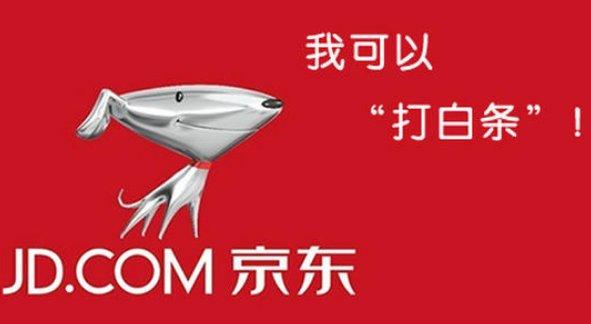 京东白条保障资金安全 让消费者支付更放心