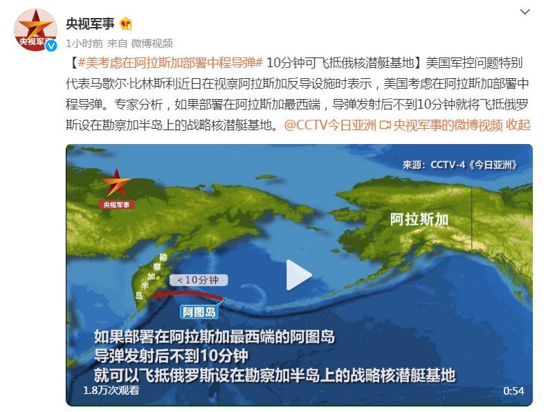 美考虑在阿拉斯加部署中程导弹 10分钟可飞抵俄核潜艇基地