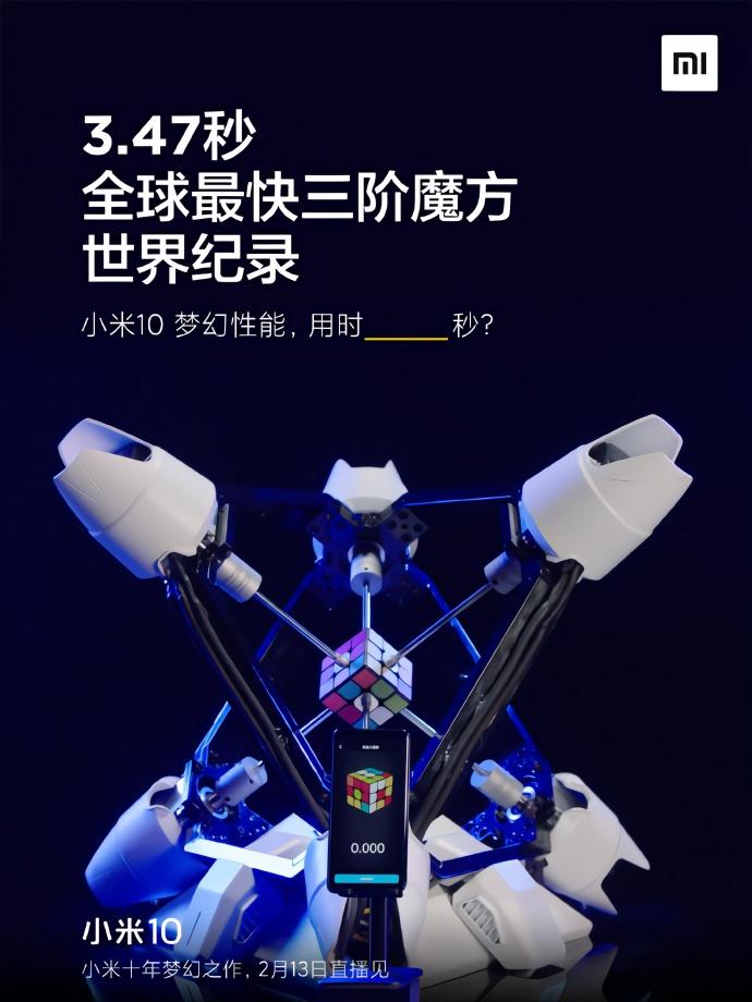 """搭载骁龙865,小米10""""解魔方""""算力挑战:1.43秒结束"""