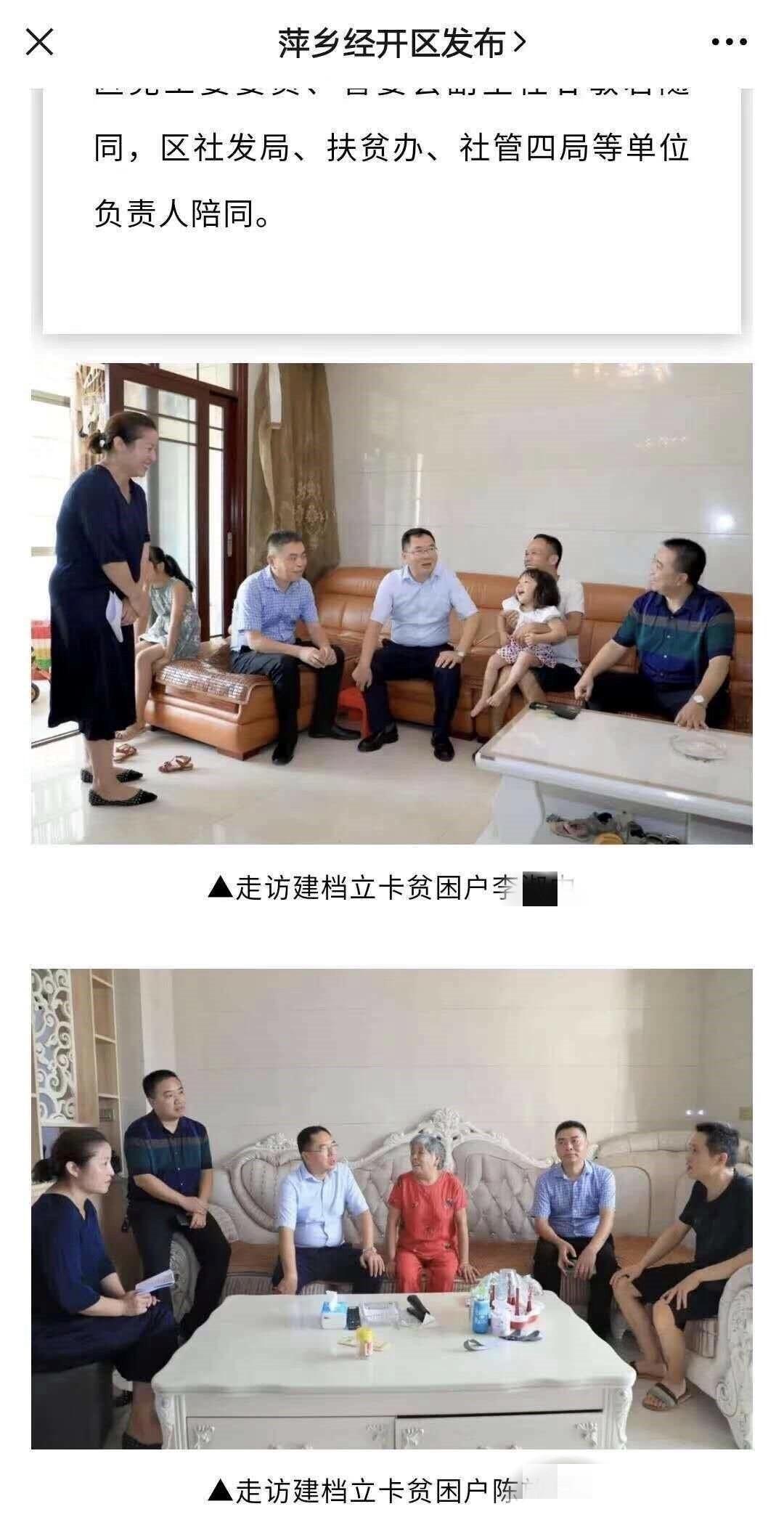 """【曾飞洋】_江西萍乡贫困户住宅现""""豪华家装"""" 官方回应"""