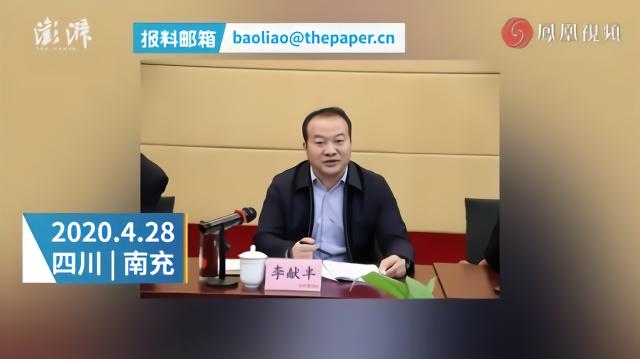 阆中市委常委李献丰被查,被指涉嫌性侵未成年人
