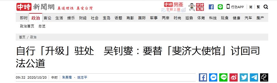 """【搜索引擎优化工具】_吴钊燮扬言要为""""驻斐济大使馆""""讨公道 台媒:怎么默默升级了?"""