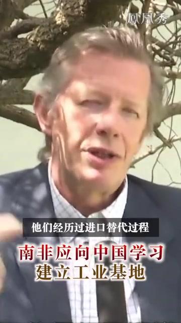 专家:南非应向中国学习,创建工业基地