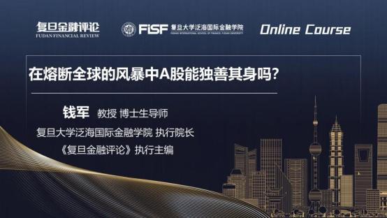 复旦泛海国金FEMBA项目:钱军教授《流浪地球》只是电影,下半年世界经济增长看中国