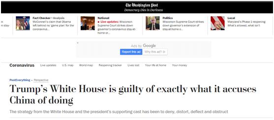 (《华盛顿邮报》:特朗普的白宫恰恰犯下了它指责中国的那些罪行)