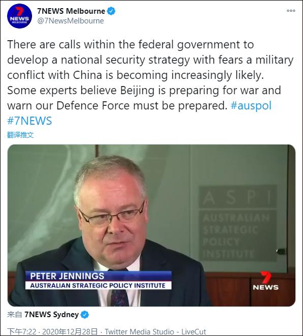 澳媒和ASPI也在鼓吹战争