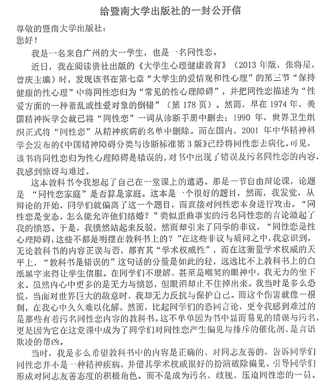 2016年,西西写的《给暨南大学出版社的一封公开信》。本文图片均为受访者提供