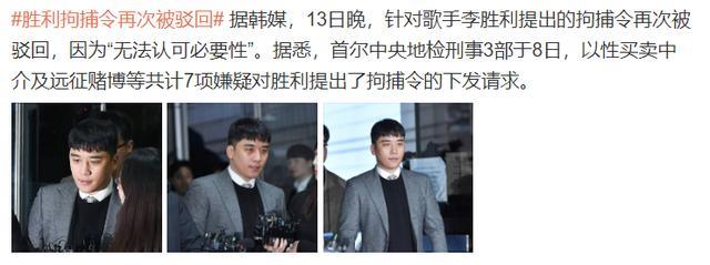 韓星勝利拘捕令再被駁回,是真無辜還是后臺太硬?