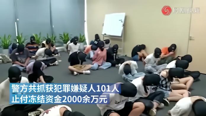 特大网络平台诈骗案被侦破:冻结资金2000余万元