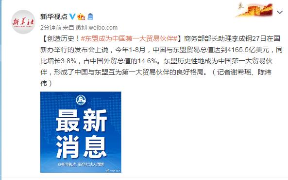 创造历史!东盟成为中国第一大贸易伙伴