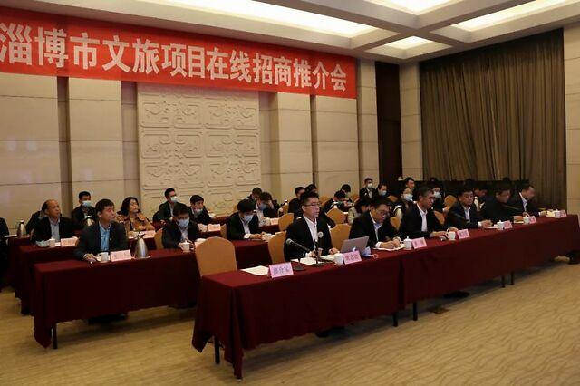 专业+高效,淄博市文旅项目在线招商推介会成果满满