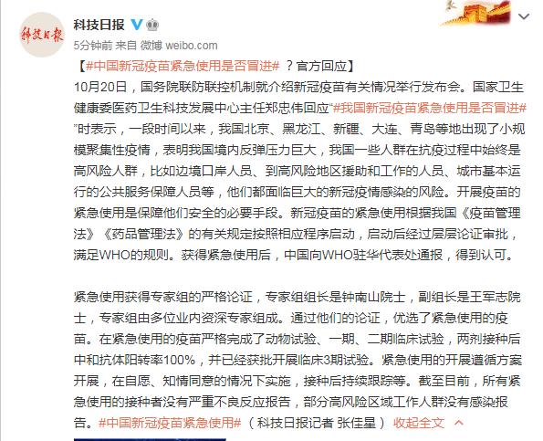 【btc价格今日行情】_中国新冠疫苗紧急使用是否冒进?官方回应