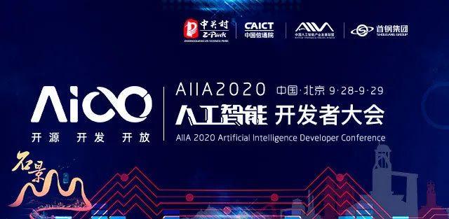 DataCanvas九章云极亮相AIIA2020人工智能开发者大会