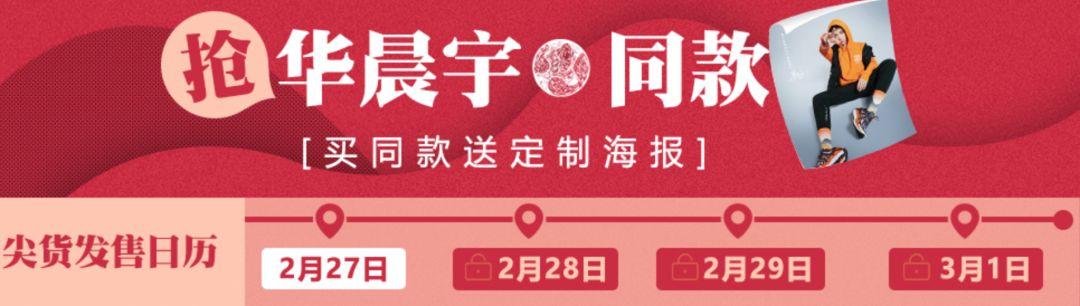 李宁签约华晨宇!体育品牌营销回归「明星带货」时代?