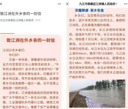 【网站盈利】_发信求援的江洲镇已有游子回乡抗洪,居民称1998年后没见过这么大的水