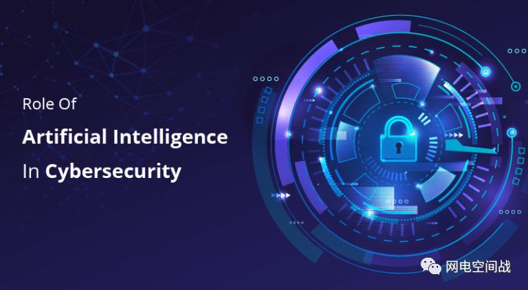人工智能在网络安全中的作用