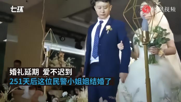 祝福!为抗疫推迟婚期251天的民警结婚了
