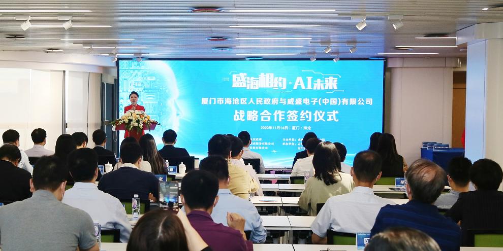 技术人才产业,威盛与厦门海沧区签订人工智能战略三项合作