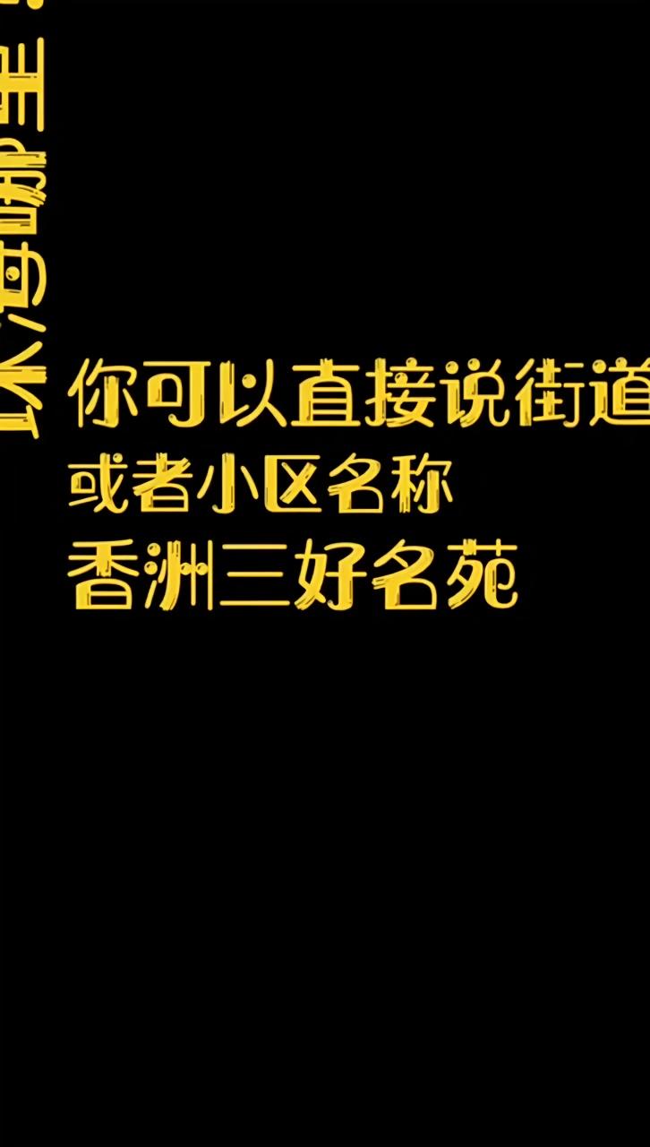 阿里AI加入香洲防疫大军,接到12320来电请勿挂机