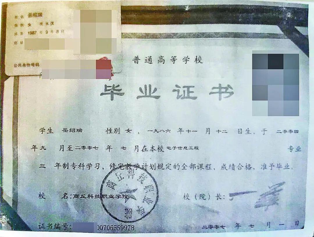 【彩乐园3官网】_河南女子被告知改名才能毕业,这是什么操作?