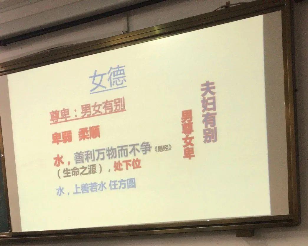 """【51renrenmai】_媒体:""""成也女子,败也女子"""",宣讲糟粕的""""女德课""""怎进了大学课堂"""
