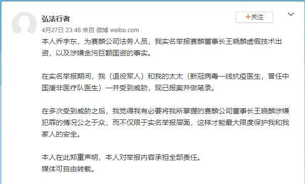 4月27日,乔宇东公开举报王晓麟。乔宇东微博截图