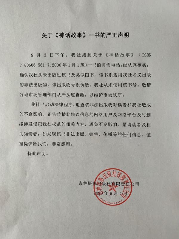 """浙江一教师被指在儿童网站发布涉""""黄""""故事,教育局约谈当事人"""