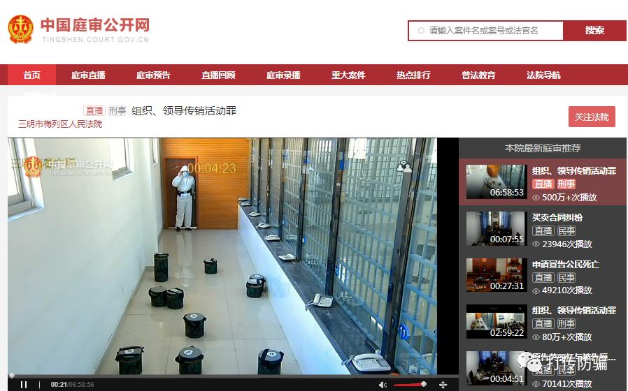 500万+观看!PTFX普顿千亿传销案开庭审理!17人获刑