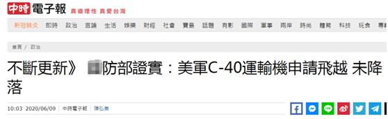 【51renren】_美军机到底降落台湾机场了吗?台防务部门最终回应
