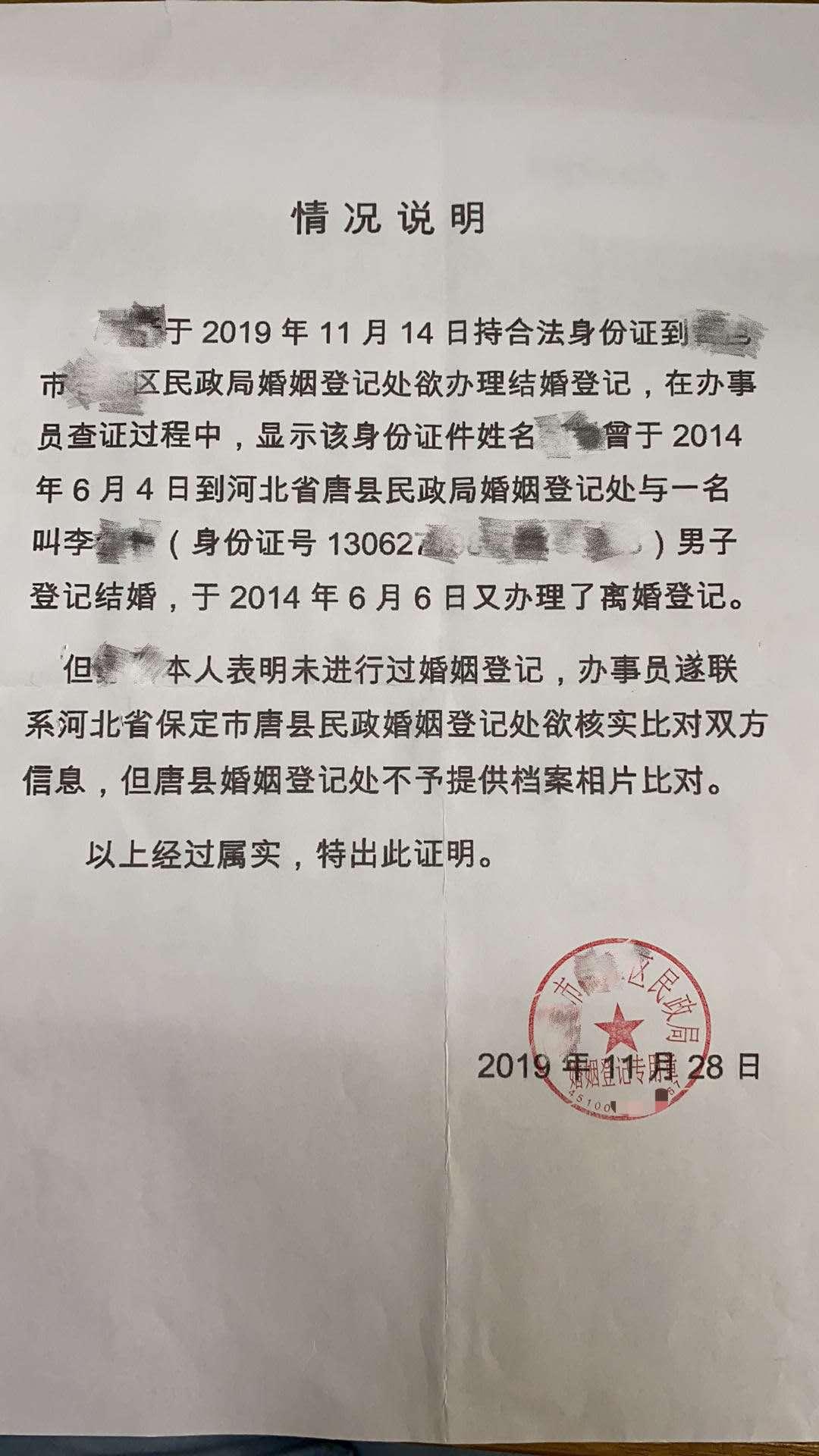 广西当地民政局为苏女士出具的《情况说明》。
