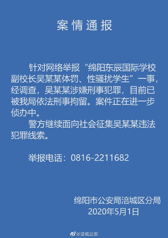 四川一中學副校長被指性騷擾學生?警方:已刑拘