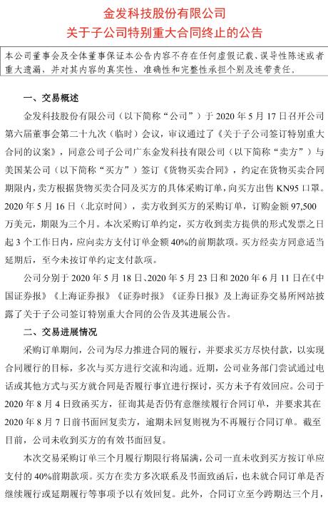 近10亿美元KN95口罩出口美合同终止 金发科技回应