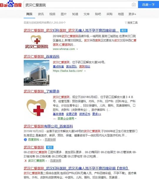做整形的莆田系醫院獲贈1.6萬個N95口罩?湖北紅十字會回應