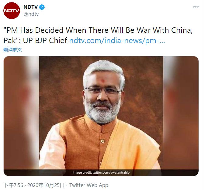 NDTV:人民党(北方邦)负责人:总理已决定何时与中巴交战