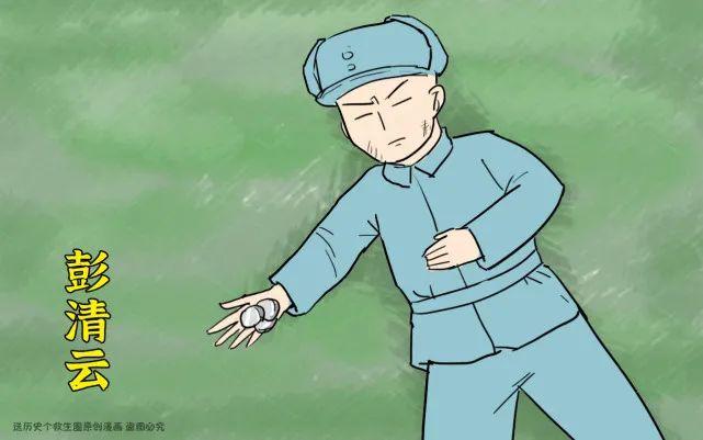 彭清云将军