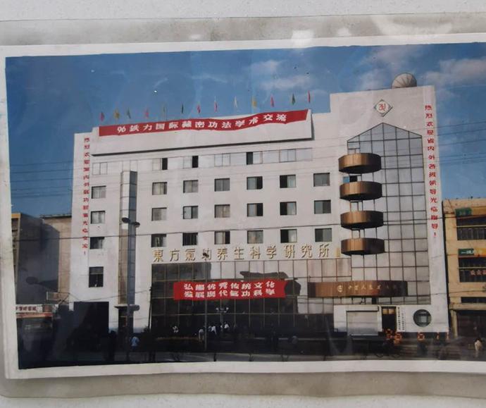"""上世纪九十年代的""""气功楼"""",挂满各种横幅标语。受访者供图"""