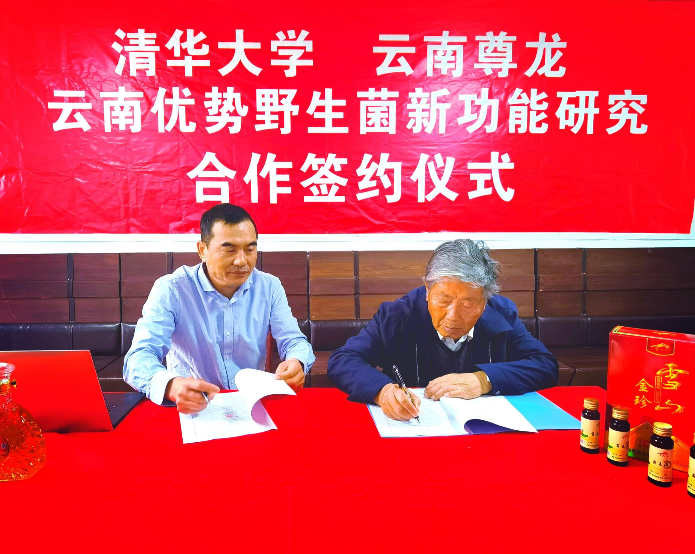清华大学与昆明尊龙举行云南优势野生菌新功能研究合作签约仪式-天津热点网