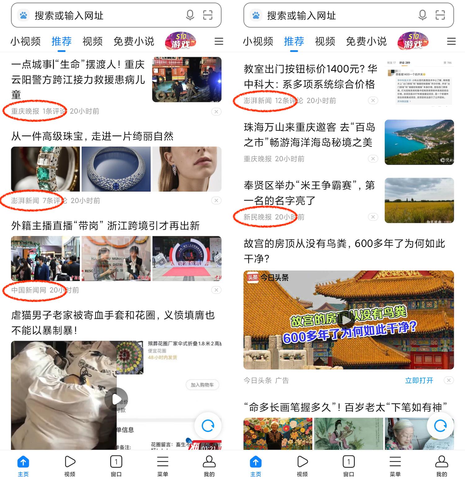 ▲ 整改公告发出的第二天,一些名单内的浏览器已经对信息流内容做了替换,只转载那些具有新闻采编权媒体的内容
