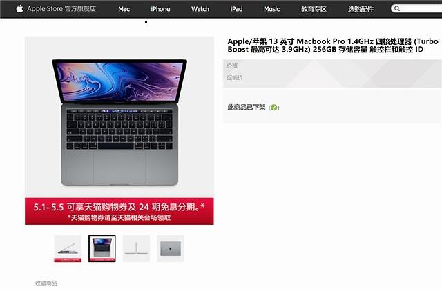 Apple Store天猫旗舰店近日下架MacBook Pro 13英寸