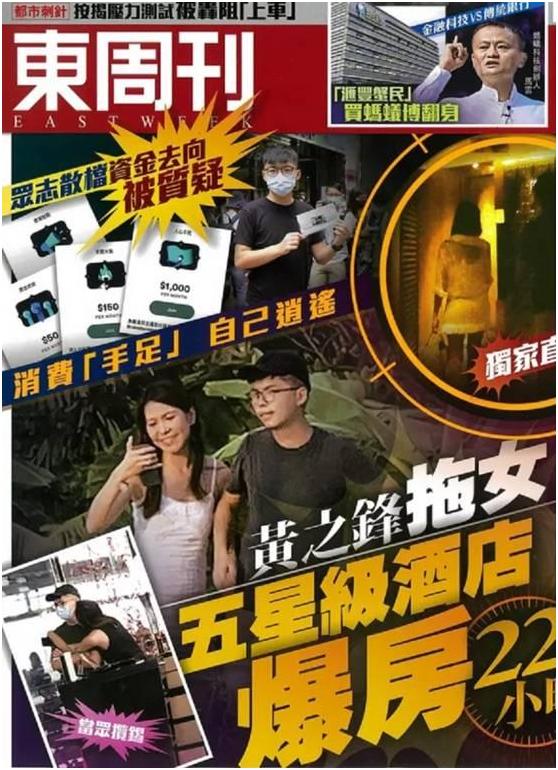 《东周刊》封面截图