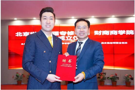 周文强先生受聘为北京华夏管理研修学院客座教授
