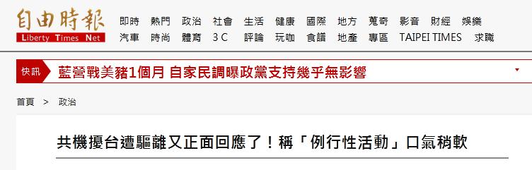 """【迪士尼彩乐下载】_绿媒又脑补:解放军军机回应台军广播 口气""""明显稍软"""""""